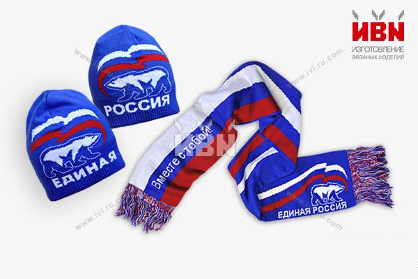 Вязаный комплект с логотипом ЕДИНАЯ РОССИЯ