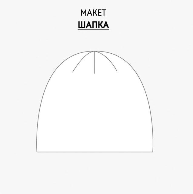 Макет шапки