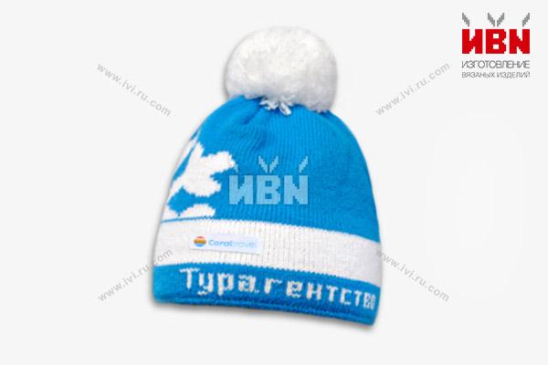 Вязаная шапка с логотипом Coral Travel