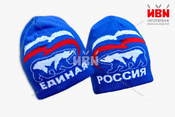 Шапка с логотипом ЕДИНАЯ РОССИЯ