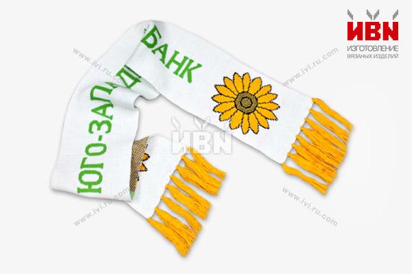 Шарф с логотипом БАНК ЮГО-ЗАПАДНЫЙ