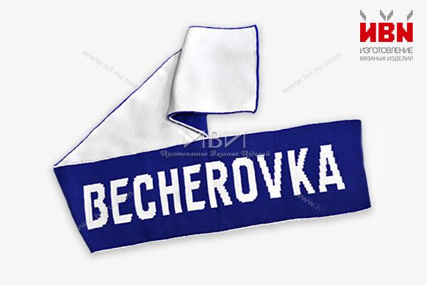 Шарф с логотипом BECHEROVKA