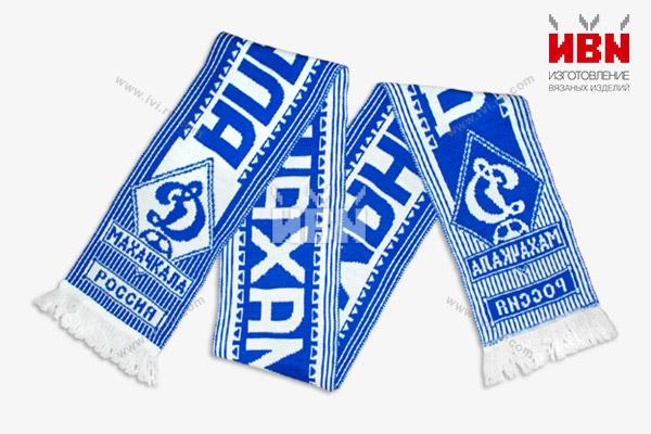 Вязаный шарф с логотипом Динамо