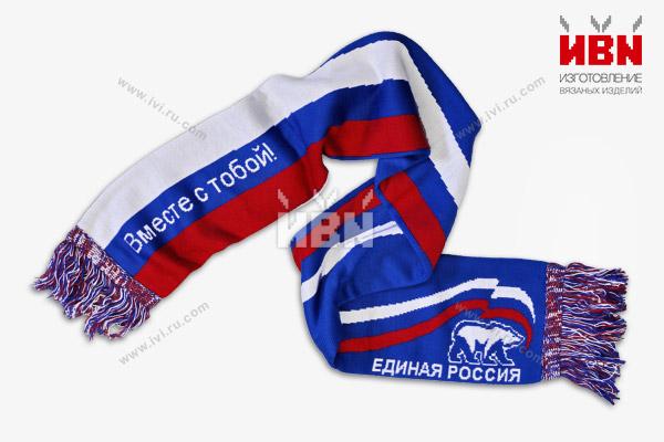 Шарф с логотипом ЕДИНАЯ РОССИЯ