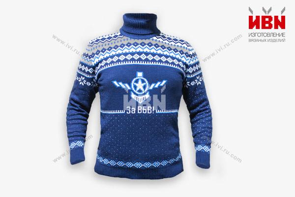 "Вязаный свитер ""За ВБВ"""